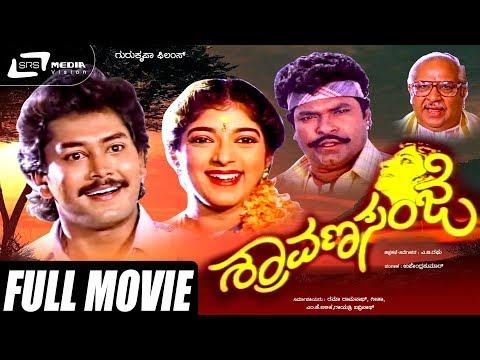 Shravana Sanje -- ಶ್ರಾವಣ ಸಂಜೆ |Kannada Full HD Movie | FEAT. Ram Kumar , Sithara