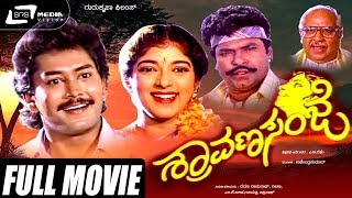 Shravana Sanje -- ಶ್ರಾವಣ ಸಂಜೆ |Kannada Full HD Movie|FEAT. Ram Kumar , Sithara