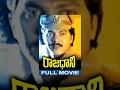 Rajadhani Full Movie