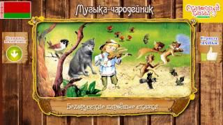 Музыка-чародейник. Белорусская аудиосказка для детей. audio fairy