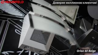 Видеообзор Кухонная вытяжка Maunfeld Orion бежевый