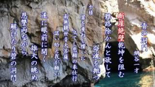 詩吟 青の洞門