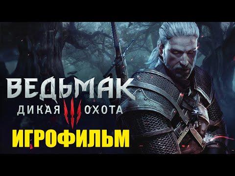 ВЕДЬМАК 3 ДИКАЯ ОХОТА – ВСЕ ВИДЕОРОЛИКИ [ИГРОФИЛЬМ] / Kino Games