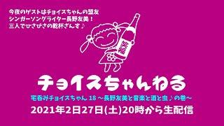 宅呑みチョイスちゃん 18 〜長野友美と音楽と酒と虫♪の巻〜