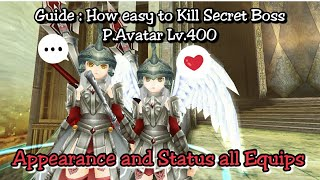 Toram Online - Guide : How easy to Kill SECRET BOSS P.AVATAR!! (Appearance and status Equips)