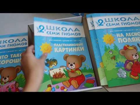Таисия Мазаник, Годовой курс занятий. Для детей 2–3 лет