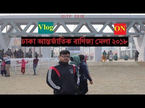 Review Dhaka International Trade Fair 2018 Shops | ঢাকা আন্তর্জাতিক বাণিজ্য মেলা ২০১৮ | Mukut Vlogs
