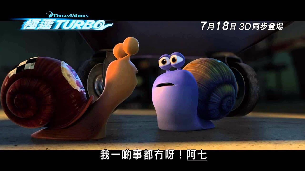 極速Turbo 香港版電影預告 7月18日 爆笑無敵 - YouTube