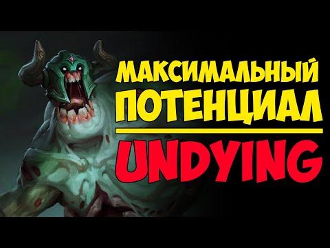 видео: Максимальный Потенциал: undying [dota 2]