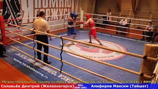 Соловьёв Дмитрий (Железногорск) — Алифиров Максим (Тайшет)
