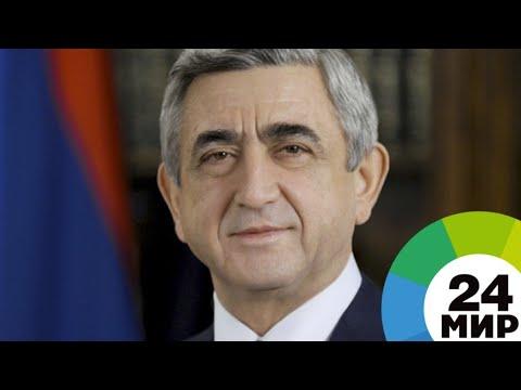 Серж Саргсян предложил кандидатуру на пост президента Армении - МИР 24