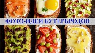 Необычные бутерброды на завтрак 🍴