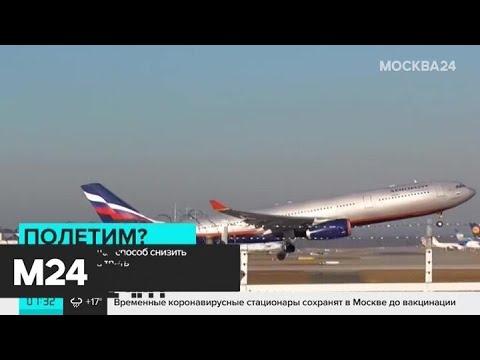 Цены на авиабилеты экономкласса могут снизиться на треть - Москва 24