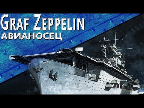 Только История: авианосец Graf Zeppelin