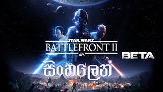 Star Wars Battlefront II PC BETA 60FPS Gameplay |