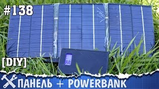 Походная солнечная панель для зарядки своими руками(, 2017-05-15T14:55:59.000Z)