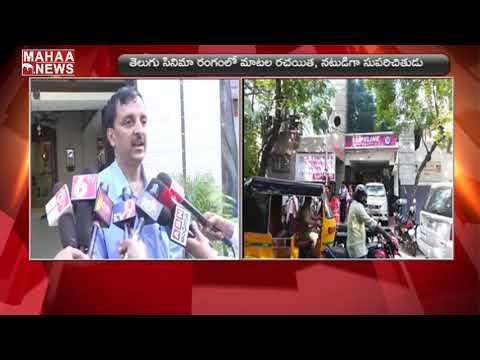 Gollapudi Maruti Rao's Son Ramakrishna Gets Emotional Over His Fathers Demise   MAHAA NEWS