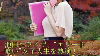 """池田エライザ、""""エリート喰い""""女子大生を熱演! Twitterで話題騒然「暇..."""