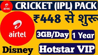 Airtel Cricket IPL Plan 2020 | Airtel Prepaid Recharge Plans | Airtel NEW Offers 2020 |  New Plans