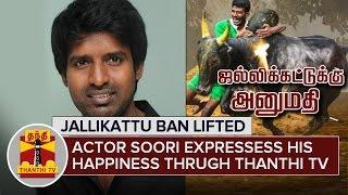 Jallikattu Ban Lifted : Actor Soori expresses his happiness through Thanthi TV spl tamil video hot news 08-01-2016