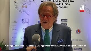 Αντώνης Στελλιάτος   Yachting Awards 2019