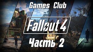 Прохождение игры Fallout 4 PS4 часть 2
