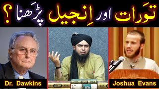 Kia Taorat & Injeel perhna HARAM hai ??? Why Joshua accepted ISLAM ??? (Engineer Muhammad Ali Mirza)