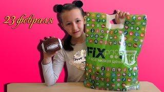 Идеи подарков на 23 февраля - Мои Покупки в Fix Price на День Защитника Отечества!