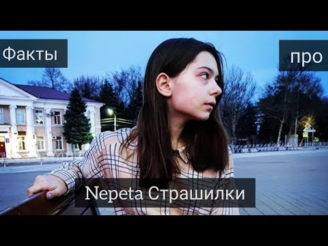 Факты про Непету Страшилки