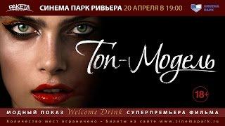 «Топ-модель» — фильм в СИНЕМА ПАРК