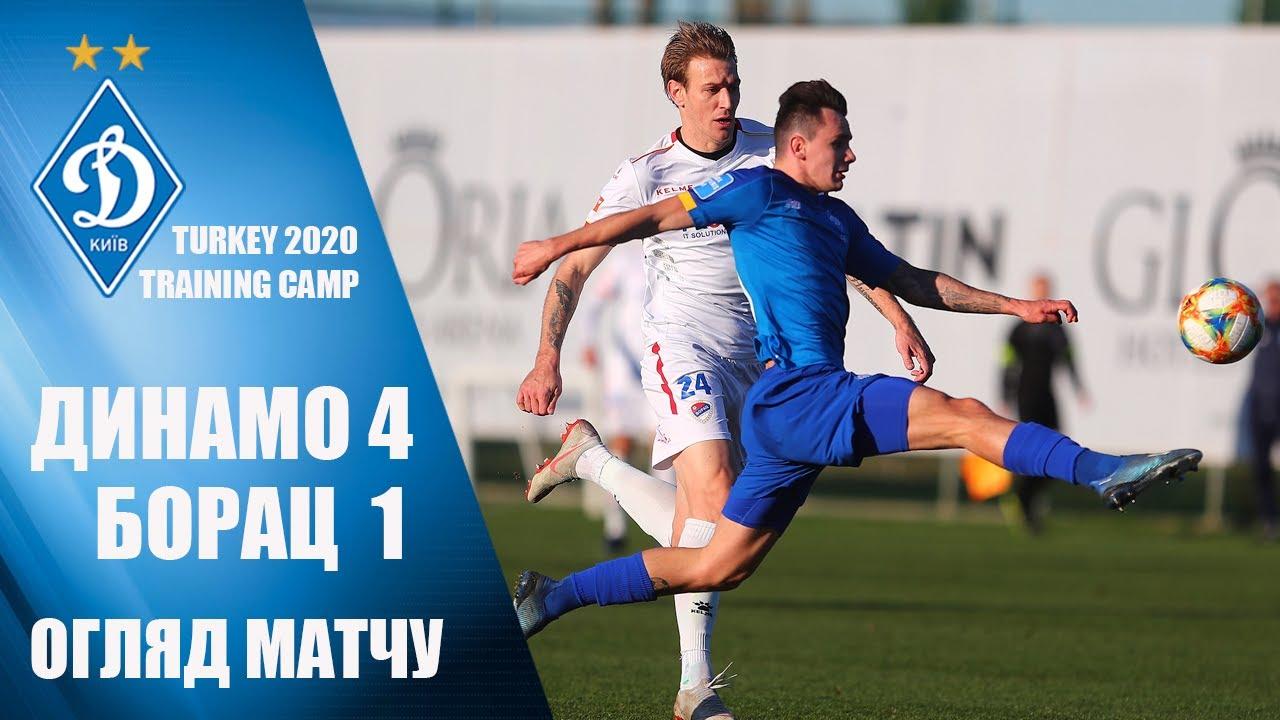 Динамо Киев  4-1  Борац Баня-Лука видео