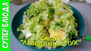 Салат Лебединый Пух с пекинской капустой видео рецепт. Очень нежный и вкусный салат на скорую руку