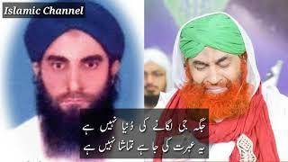 Jaga Jee Lagane Ki Dunya Nahi Hai With Urdu Lyrics By Haji Muhammad Mushtaq Attar Qadri