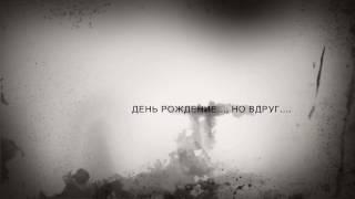 Просто глупый хоррор трейлер на День Рождения)))))