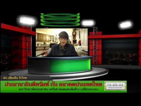 ดร. เพียงดิน รักไทย 23 ม.ค. 2560 ตอน ประธานา...