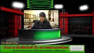 Repeat youtube video ดร. เพียงดิน รักไทย 23 ม.ค. 2560 ตอน ประธานาธิบดีทรัมพ์ กับ อนาคตประเทศไทย