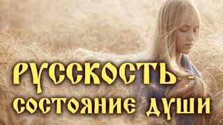 Русскость   состояние Души
