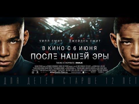 «После нашей эры» — фильм в СИНЕМА ПАРК