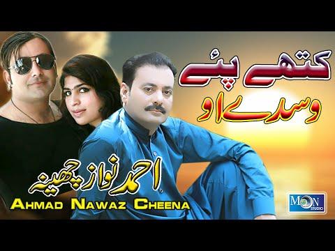 New Song Ahmad Nawaz Cheena Khtye Pye Wasde Ho Eid Gift Moon Studio Pakistan Full HD