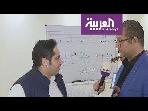نشرة الرابعة | الرياض تحتضن أول معهد للموسيقى للرجال والنساء  - نشر قبل 5 ساعة