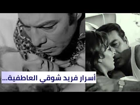 أسرار حياة فريد شوقي العاطفية.. وراقصة حاولت ايقاعه بحبالها!