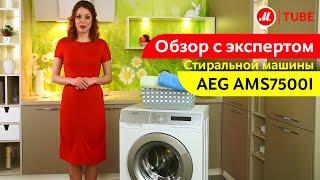 Видеообзор стиральной машины AEG AMS7500I  с экспертом М.Видео(Стиральная машина AEG - настоящий европеец с разумным подходом к экономии в истинно итальянском дизайне...., 2015-02-02T11:55:42.000Z)