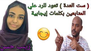 زينب حسن (ست العدة 😂) ترد علي المتابعين برسالة إيجابية 🥰👌Hano jotta | هنو جوطة