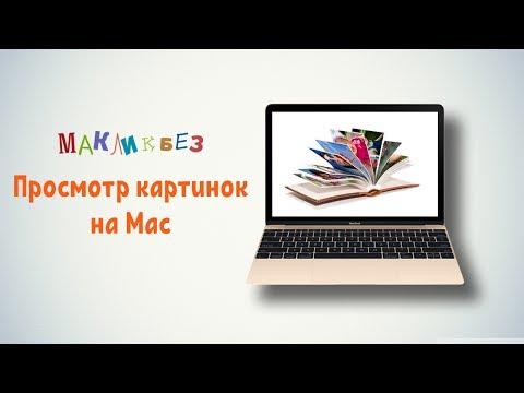 Как листать фото на макбуке