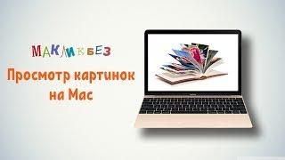 Перегляд зображень в Mac OS (МакЛикбез)