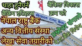 History and development of Banking system in Nepal Imp Questions Banking Tayari Lok sewa Nepal