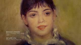 Французская живопись XIX-XX вв. / French Painting 19th & 20th Centuries
