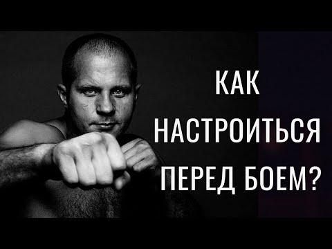 Федор Емельяненко - Как настроиться перед боем