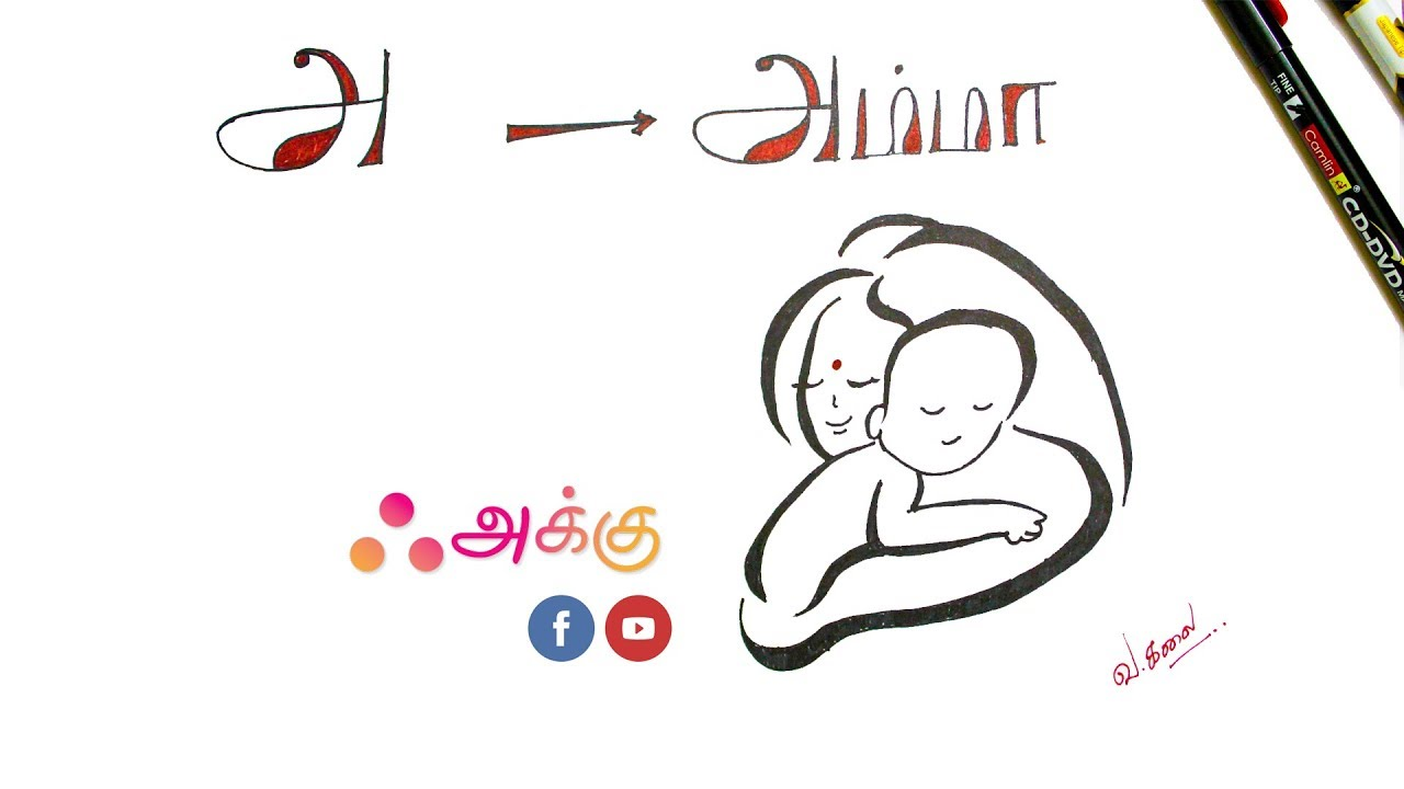 A Amma அ அம்மா - Tamil language's first letter