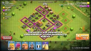 Clash of clans:нападаю на две базы в обычной деревне.OMG 16 редеоктивных миньонов на ночной деревни.